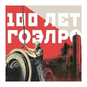 С праздником – со 100-летием плана ГОЭЛРО