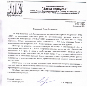 «Russian Busbar Center» received a commendation for busbars