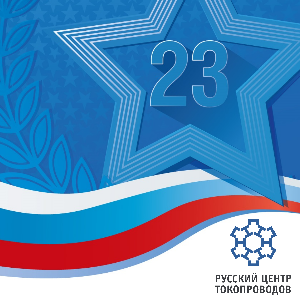 Congratulations on the Defender of the Fatherland Day!